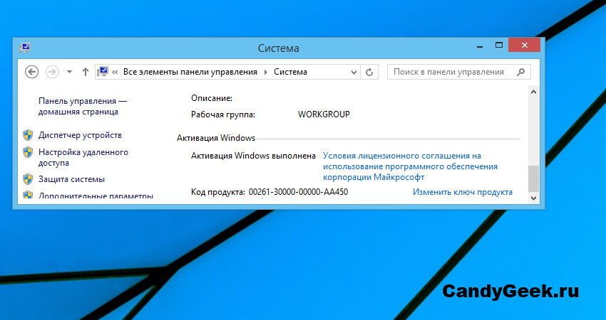 Окно система в Windows 8