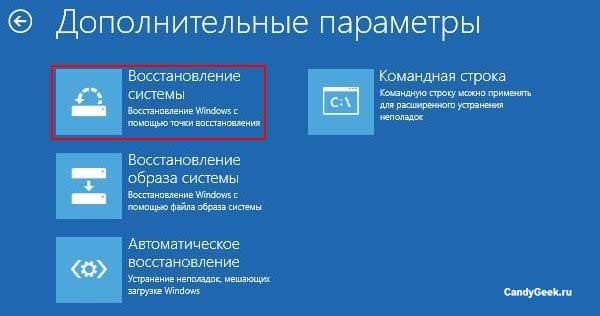 Выбор средства отката Windows