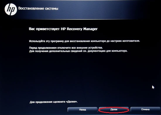 Окно приветствия HP Recovery Manager