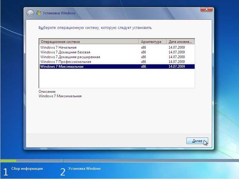 Выбор версии Windows 7
