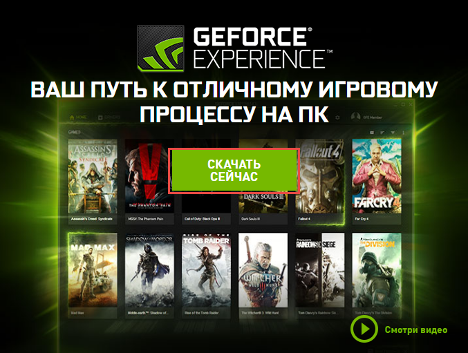 Скачать GeForce Experience
